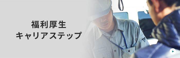 福利厚生キャリアステップ